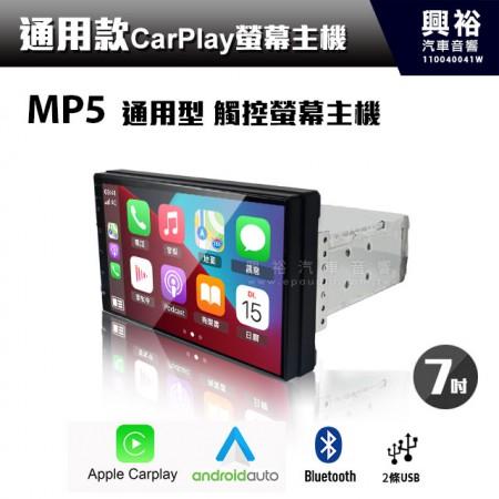 【通用螢幕主機】MP5 7吋通用型 觸控螢幕主機 *藍芽+CarPlay+Android Auto+USB