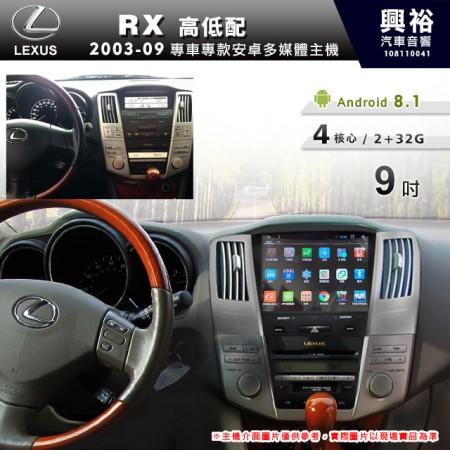 【專車專款】2003~09年RX系列高低配專用9吋無碟安卓機*4核2+32※倒車選配