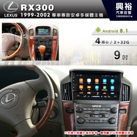 【專車專款】1999~02年RX300專用9吋無碟安卓機*4核2+32※倒車選配