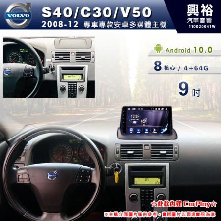 【專車專款】2008~12年S40/C30/V50專用9吋螢幕安卓多媒體主機*藍芽+導航+安卓+CarPlay*8核心4+64※倒車選配