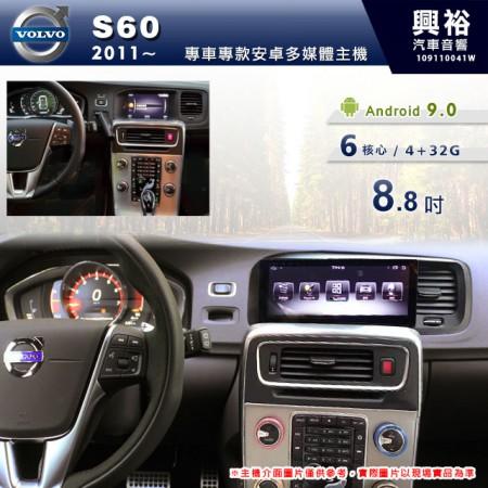 【專車專款】2011~年S60專用8.8吋螢幕安卓多媒體主機*藍芽+導航+安卓*6核4+32G※倒車選配