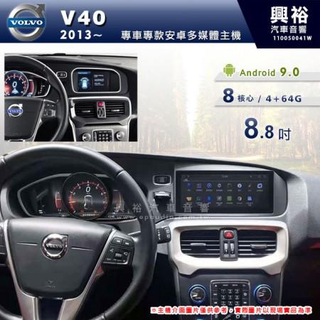 【專車專款】2013~年VOLVO V40專用8.8吋螢幕安卓多媒體主機*藍芽+導航+安卓*8核心4+64※倒車選配