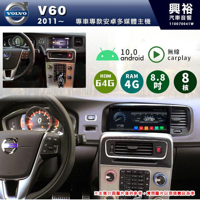 【專車專款】2011~19年Volvo V60專用8.8吋螢幕安卓多媒體主機*4+64G+無線Carplay※倒車選配