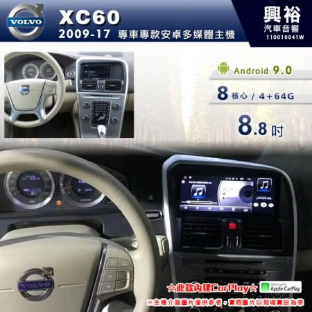 【專車專款】2009~17年VOLVO XC60專用8.8吋無碟安卓機*藍芽+導航+安卓+CarPlay*8核心4+64※倒車選配