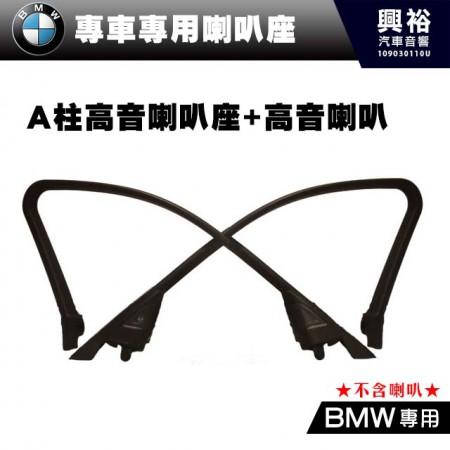 【BMW】 專用A柱高音喇叭座+高音喇叭