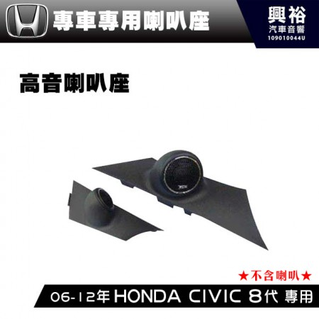 【HONDA 】2006-12年 CIVIC 8代  專用A柱高音喇叭座*改裝不損原車內裝
