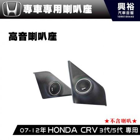 【HONDA 】2007-12年 CRV 3代/3.5代  專用A柱高音喇叭座*改裝不損原車內裝