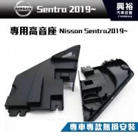 【NISSAN】Sentra 2019~ 專用高音喇叭座*安裝容易 美觀大方 (需預訂.不含喇叭)