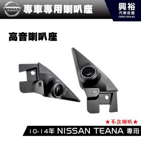【NISSAN】2010-14年 TEANA 專用高音喇叭座*安裝容易 美觀大方