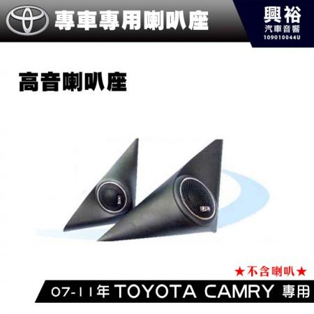 【TOYOTA】2007-11年 CAMRY 專用高音喇叭座*改裝不損原車內裝
