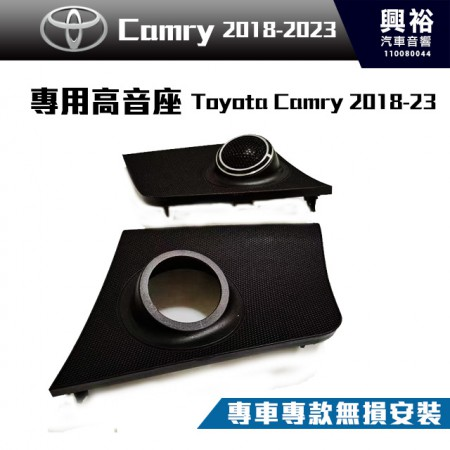 【TOYOTA】Camry 2018-2023專用優質高音座 (需預訂.不含喇叭)