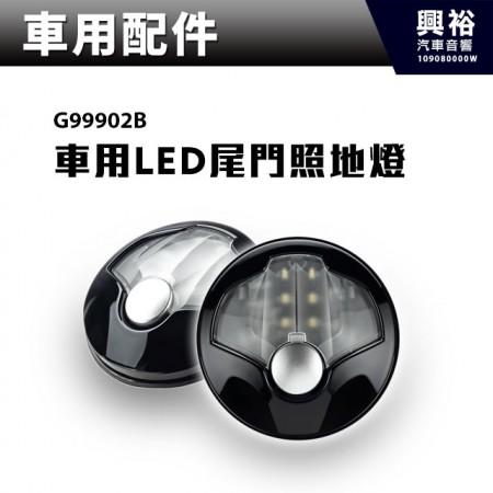 【車用配件】LED車用尾門照地燈G99902B*廣角照明 易於安裝