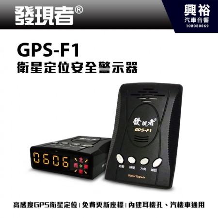 【發現者】GPS-F1 衛星定位安全警示器*高度衛星定位/免費更新圖資*台灣製