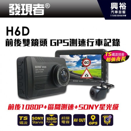 【發現者】H6D 前後雙鏡頭 GPS測速行車記錄器 *前後1080P/TS碼流/星光級SONY/區間偵測警示/倒車顯影/150超廣角/超強夜視