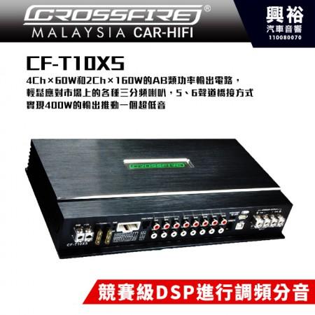 【CROSSFIRE】交叉火力 CF-T10XS*4Chx60/2chx160w/AB類功率輸出電路/競賽級DSP進行調頻分音