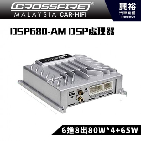 【CROSSFIRE】交叉火力 DSP680-AM*內建6進8出80W 內置4+65W