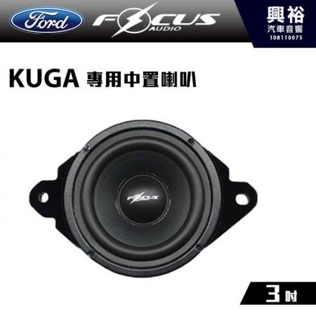 【FocusAudio】福特 KUGA 適用 中置喇叭 KUGA MID *公司貨