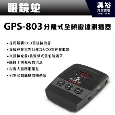 【眼鏡蛇】GPS-803 分離式全頻雷達測速器