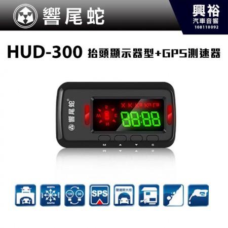 【響尾蛇】HUD-300 抬頭顯示器行車語音警示器 *可加購雷達