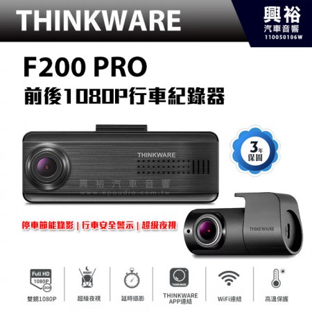 【THINKWARE】F200 PRO 前後雙鏡1080P高畫質行車記錄器*節能停車錄影/WiFi連結/手機專屬APP下載/自動格式化2.0*送32G
