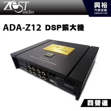 【ZEST AUDIO】ADA-Z12 四聲道DSP擴大機 *高階版+快速安裝 (公司貨