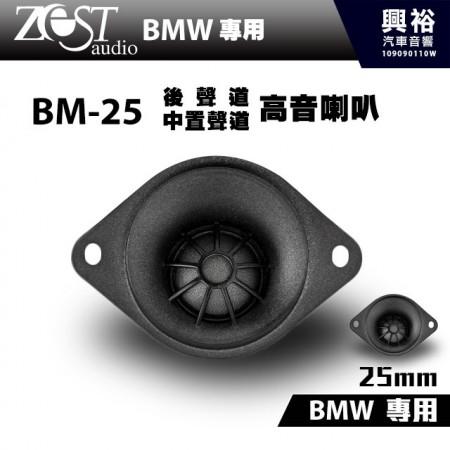 【ZEST AUDIO】BM-25 BMW專用 後聲道/中置聲道 高音喇叭*BMW全系列適用