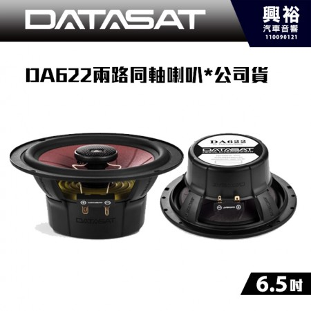 【DATASAT 大地之聲】DA622兩路同軸喇叭*公司貨