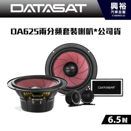 【DATASAT 大地之聲】DA625兩分頻套裝喇叭*公司貨