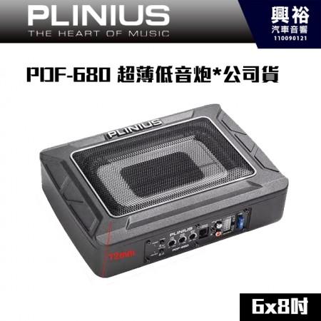 【PLINIUS 譜樂詩】PDF-680 6x8吋 超薄低音炮*公司貨