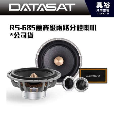 【DATASAT 大地之聲】RS-685競賽級RS685兩路分體喇叭*公司貨