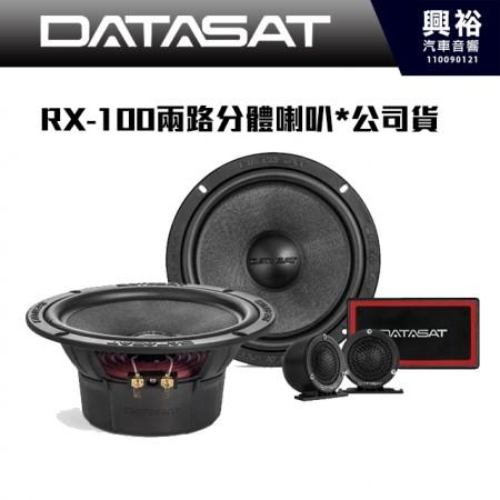 【DATASAT 大地之聲】RX-100兩路分體揚聲器