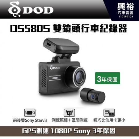 【DOD】DS580S 雙鏡頭行車紀錄器 GPS測速 1080P Sony 3年保固