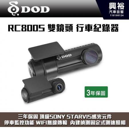 【DOD】 RC800S 雙鏡頭行車紀錄器 停車監控功能 WIFI無線傳輸 內建偵測固定式測速照相 頂級SONY STARVIS感光元件 三年保固