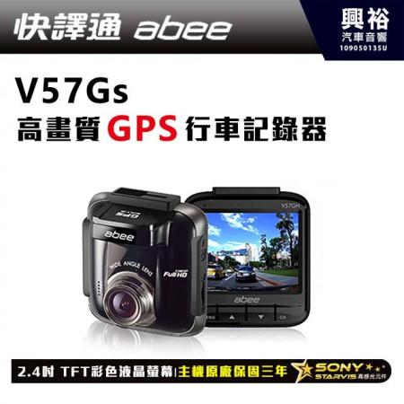 【Abee快譯通】V57Gs GPS高畫質行車紀錄器*SONY感光鏡頭/測速相照/F1.8光圈/155度超廣角*保固3年