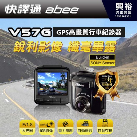 【Abee快譯通】V57G GPS高畫質行車紀錄器*SONY感光鏡頭/測速相照/F1.8光圈/155度超廣角*保固3年