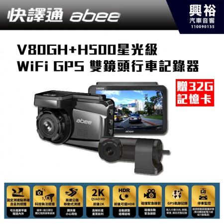 【Abee快譯通】V80GH+H500星光級 WiFi GPS 雙鏡頭行車記錄器*贈32G記憶卡*前後2K*測速提醒*SONY感光*停車監控*GPS軌跡*秒錄秒存