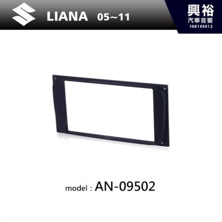 【SUZUKI】05~11年LIANA主機框AN-09502