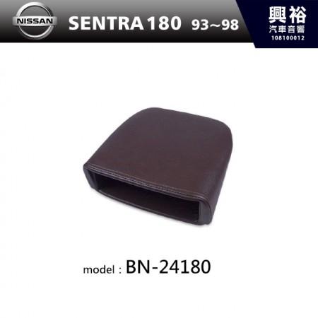 【NISSAN】00~06年 SENTRA 180主機框 BN-24180