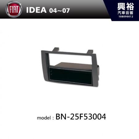 【FIAT】04~07年 IDEA 主機框 BN-25F53004