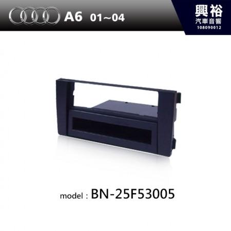 【AUDI】01~04年 A6 主機框 BN-25F53005