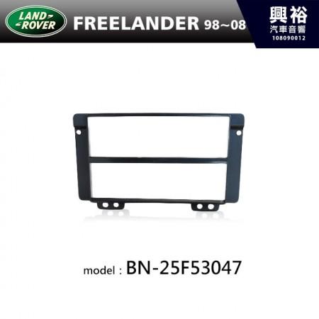 【LAND ROVER】98~08年 FREELANDER 主機框 BN-25F53047