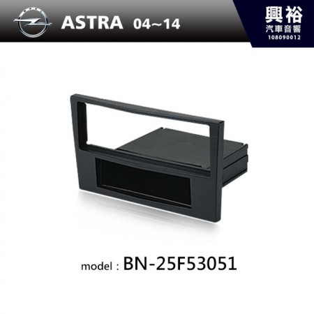 【OPEL】04~14年 ASTRA 主機框 BN-25F53051