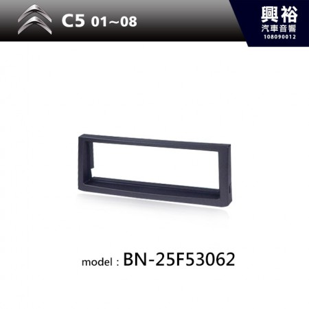 【CITROEN】01~08年C5 主機框 BN-25F53062