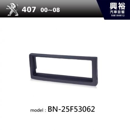 【PEUGEOT】00~08年 407 主機框 BN-25F53062