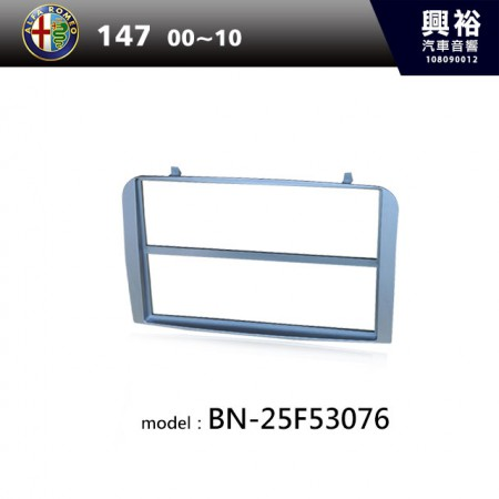 【ALFA】00~10年 147 主機框 BN-25F53076