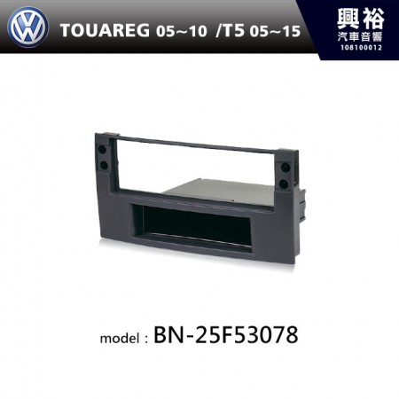 【VW】05~10年TOUAREG | 05~15年T5主機框 BN-25F53078