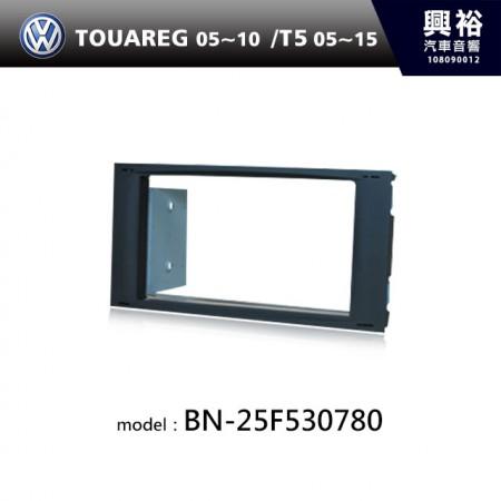 【VW】05~10年TOUAREG | 05~15年T5 Multivan 主機框 BN-25F530780