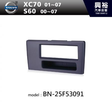 【VOLVO】01~07年XC70   00~07年S60主機框 BN-25F53091