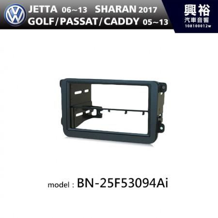 【VW】05~13年GOLF&PASSAT&CADDY| 06~13年JETTA | 2017年SHARAN  主機框 BN-25F53094Ai