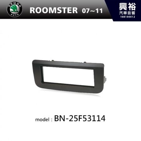 【SKODA】07~11年 ROOMSTER 主機框 BN-25F53114